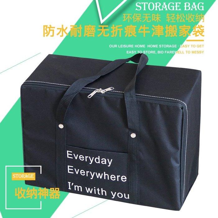 搬家袋子牛津布防水加厚特大航空托運打包郵寄批發帆布編織行李袋搬家必備 收納大件衣服被子 防塵收納袋
