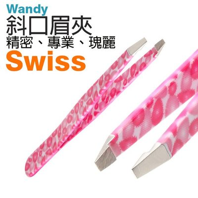 Wandy 瑞士不鏽鋼斜口眉夾《玫瑰》