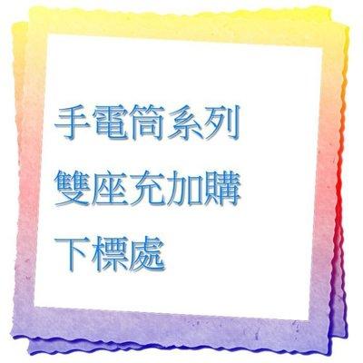 ☆興雲網購☆【27031】此賣場為手電筒加購區 雙座充