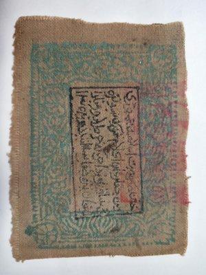 「和闐伊斯蘭共和國」維吾爾文 布幣紅錢 100文