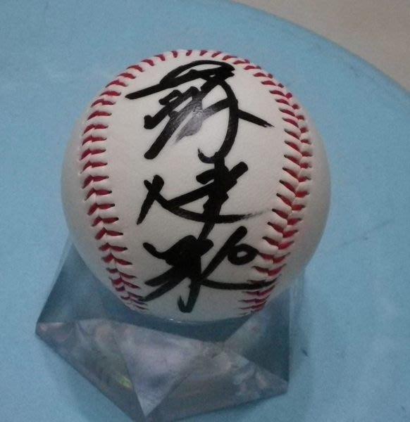 棒球天地-----興農牛 蘇建榮 簽名球.字跡漂亮..義大犀牛