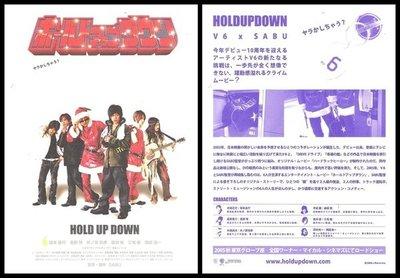 X~日本映畫[Hold Up Down V6衝衝衝/笨賊喪擒救世主]香椎由宇.古田新太-日本電影宣傳小海報