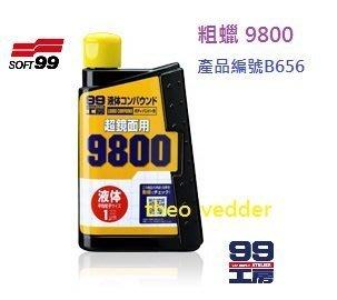 日本原裝 SOFT99  粗蠟 9800 粗臘 粗腊 超鏡面亮光用粗蠟能完成烤漆面超級亮光液 SOFT-99 99工房 高雄市