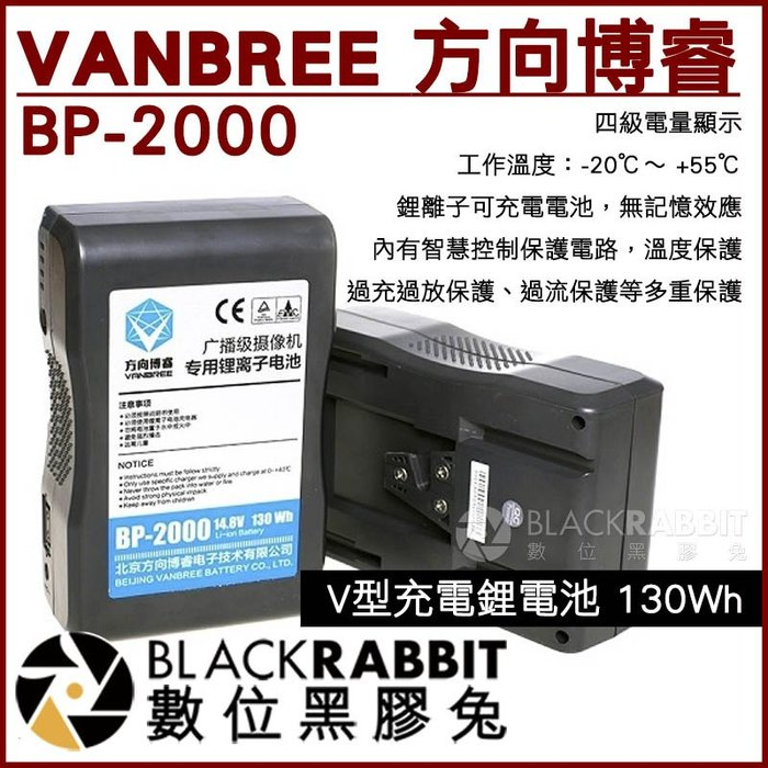 數位黑膠兔【 VANBREE 方向博睿 BP-2000 V型充電鋰電池 130Wh 】 V掛電池 監視器 攝影機 電池