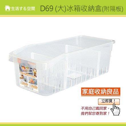 【生活空間】D69 (大)冰箱收納盒(附隔板)/廚房收納/冰箱置物盒/小物收納/透明塑膠盒/冰箱分類/餐廚收納/分類盒
