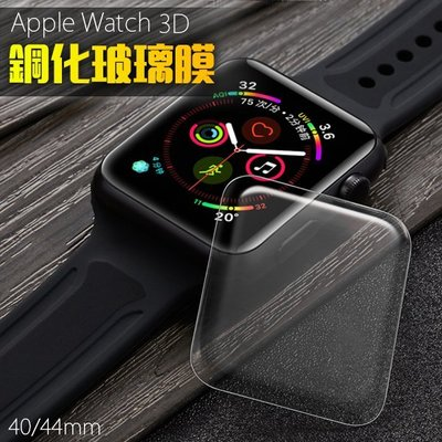Apple Watch 4 5 3D全覆蓋鋼化玻璃膜 防爆防摔 全透明 全膠 40/44mm