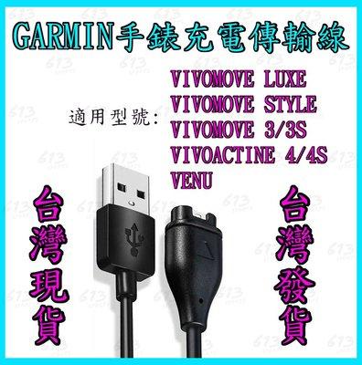GARMIN venu vivomove luxe style 3/3s vivoactive 4/4s 充電線 傳輸線