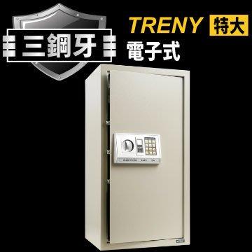 【TRENY直營】TRENY 三鋼牙 電子式保險箱-特大 80EA 保固一年 密碼保險箱 金庫 現金箱 保管箱 居家安全