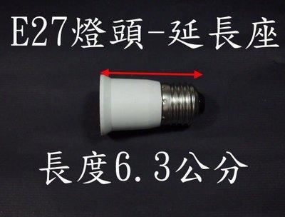 現貨 光展 E27轉E27燈頭 延長座 燈座 轉接座-大盤價14元