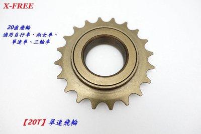 《意生》鎖牙式單速飛輪20T(20齒) 淑女車飛輪 自行車單速飛輪 腳踏車20齒1速飛輪 童車三輪車鎖牙式飛輪