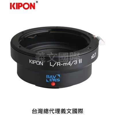 Kipon轉接環專賣店:Baveyes L/R-M4/3 0.7x Mark2(Panasonic\M43\MFT\Olympus\Leica\GH5)