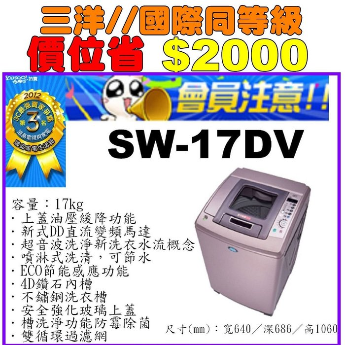 三洋DD直流變頻洗衣機【容量:17kg【上蓋油壓緩降4D鑽石內桶】另售15DV8/14DV/13DV8】優惠下單處請入內