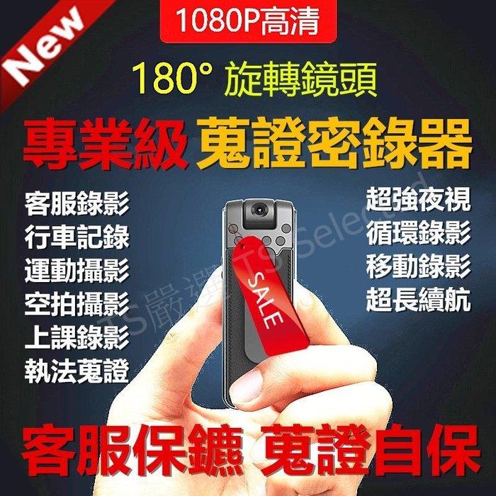 專業級 蒐證 密錄器 1080P 運動 DV 180度 旋轉 鏡頭 針孔 攝影機 夜視 錄影機 超長錄影 微型 隨身