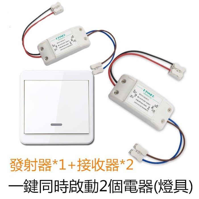 通電燈亮 免佈線LED燈具無線遙控開關 一鍵同時啟動2個電器 雙控多控 附電池 開關學習遙控器 電燈無線遙控器