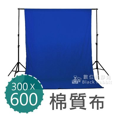 數位黑膠兔【背景布 寬 300 x 長 600 cm 棉質布 藍】攝影布 棚拍 商品 人像 攝影 背景紙 燈架 柔光傘