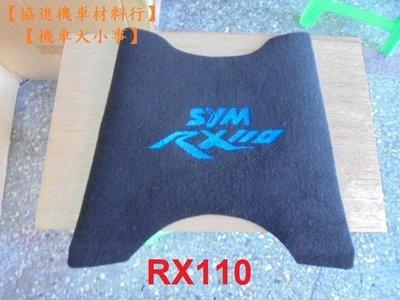 【機車大小事】RX110【腳踏 地毯 腳踏墊】MIO.i RX.mii 110.風100.tine.極速高手.R1-Z