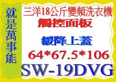 *萬事能*18公斤 【三洋變頻洗衣機】SW-19DVG~觸控面板另售  SW-17DVG