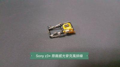☘綠盒子手機零件☘sony z3+ z4 原廠感光麥克風排線 拆機全新品
