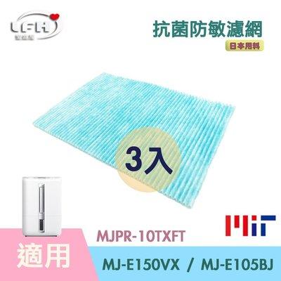 【抗菌防敏濾網】3入組 適用 三菱除濕機 MJ-E150VX MJ-E105BJ MJPR-10TXFT 除臭濾網