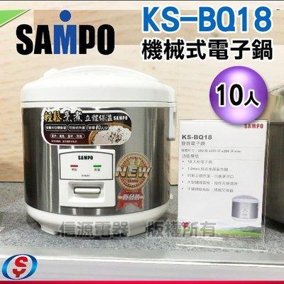 【新莊信源】10人份SAMPO聲寶機械式電子鍋 KS-BQ18