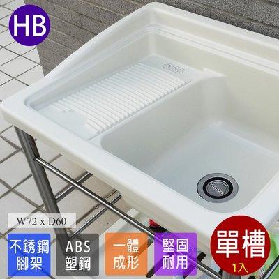 全館免運費塑鋼水槽【FS-LS001CH 】日式ABS洗衣槽(不鏽鋼腳架)1入 台灣製造