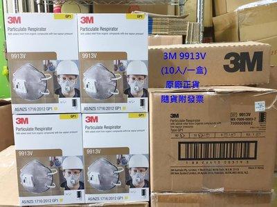 3M 9913V P1 帶閥活性碳口罩 (裸裝10 入/盒)【原廠正貨、含稅附發票】