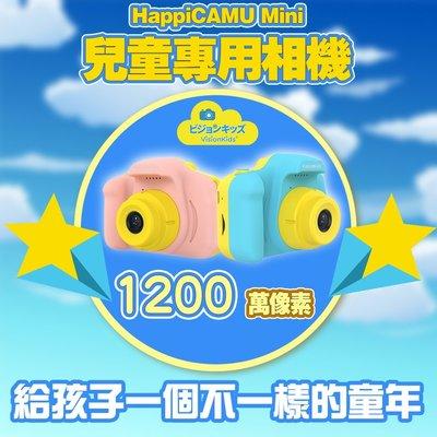 【日本品牌VisionKids】HappiCAMU Mini 1200萬像素兒童數位相機(附送16G記憶卡)