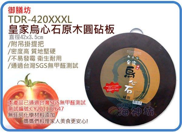 =海神坊=越南製 TDR-420XXXL 17吋 皇家烏心石原木砧板 尺4 圓形切菜板 剁肉板 原木 8入3900元免運