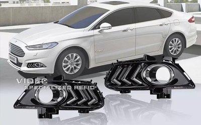 大台北汽車精品 FORD 福特 2015 MONDEO 雙色 LED 日行燈 DRL 白天燈 台北威德