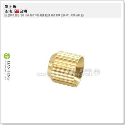 【工具屋】母架止 8.5mm 銅架止 金色 (小包-100入) 母牙 母銅珠 支撐 展示架 層板粒 架止 台灣製