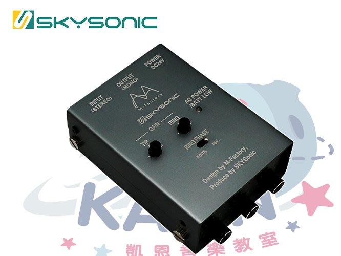 『凱恩音樂教室』公司貨免運分期 SKYSONIC 木吉他 DI PM50 內含音孔式拾音器 前置放大器