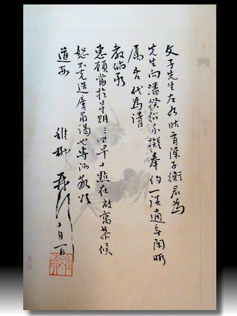 【 金王記拍寶網 】S1055  中國近代名家 謝稚柳款 水墨印刷書信書法一張 罕見 稀少