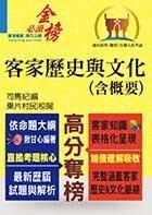 【鼎文公職國考購書館㊣】高普考、地方特考-客家歷史與文化(含概要)-T5A79