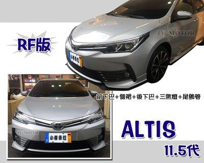 小傑車燈精品--全新 ALTIS 16 17 2017年 11.5代 RF3 RF2 前下巴 側裙 後下巴 含烤漆