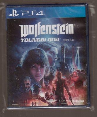 全新PS4 原版片 中文版 德軍總部 血氣方剛