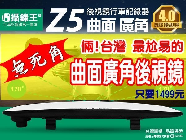 【破2千人使用】攝錄王Z5台灣唯一曲面廣角後視鏡行車記錄器/台灣製/1080P/後側無死角/32公分大面鏡/16G