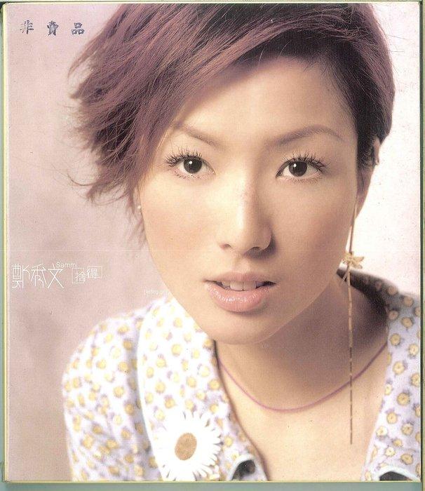 鄭秀文 捨得 國語專輯  CD  2002年華納唱片發行 首版公關片 含歌詞本  保存完美  封面有印非賣品