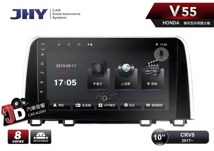 【JD汽車音響】JHY V55 V33 HONDA CRV5 2017~ 10吋專車專用安卓主機 IPS超廣角/雙聲控