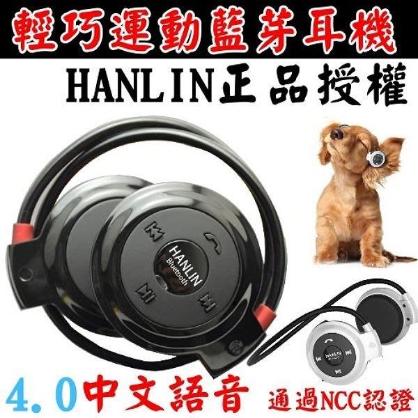 【全館折扣】 HANLIN BTV503 運動型 4.0 藍芽耳機 使用超簡單 專利機種 中文聲控 自動收納 免持