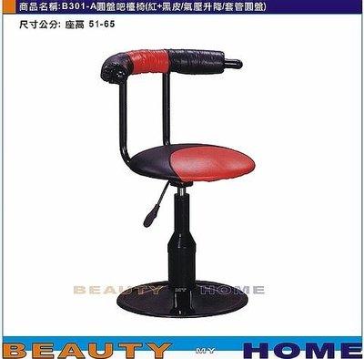 【Beauty My Home】18-DE-934-11圓墊氣壓升降吧台椅B301-A.套管圓盤腳.紅+黑皮【高雄】