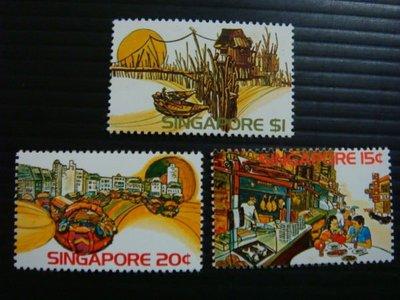 【大三元】新加坡郵票- SP50新加坡風光郵票~1975年發行~新票~~原膠3全1套