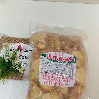 肖年阿嬤的窩素食猴上鼎調理猴頭菇1斤裝