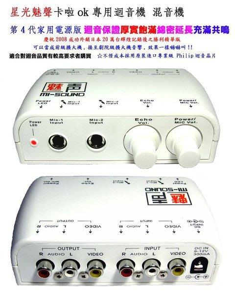 超強!星光魅聲家用電源版卡啦ok 迴音機 +USB電源線=雙電源供電版\第4代火力版
