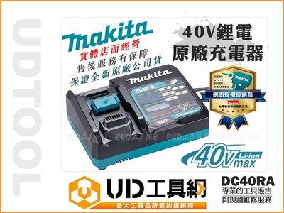 @UD工具網@ 牧田 40V原廠充電器 充電座 座充 原廠公司貨 DC40RA 快速充電 40V專用 適用40V全機種