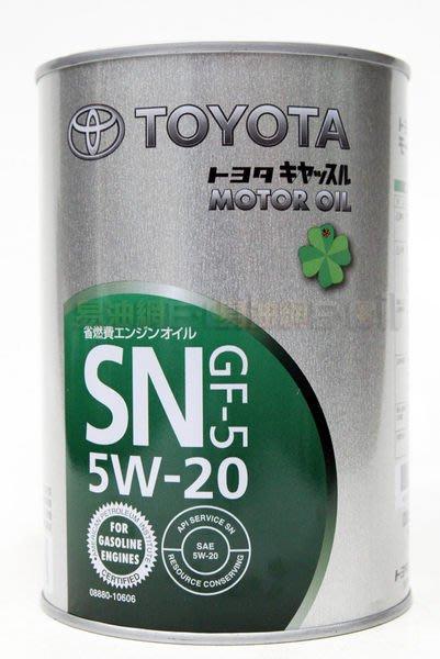【易油網】TOYOTA 日本原裝 豐田 原廠機油 5W20 5W-20 油電車 Hybrid Camry Prius RAV4 LEXUS適用 1L