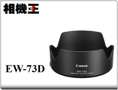 ☆相機王☆Canon EW-73D 原廠遮光罩〔EF-S 18-135mm IS USM 適用〕EW73D (5)