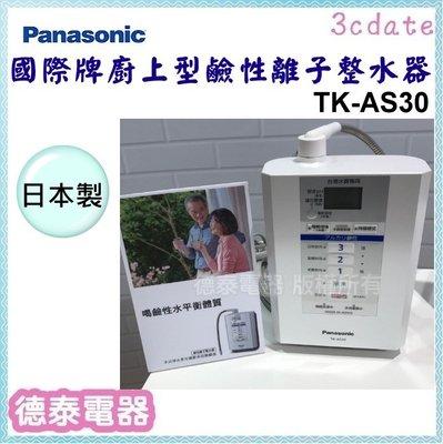 可議價~Panasonic【TK-AS30】國際牌廚上型鹼性離子整水器【德泰電器】