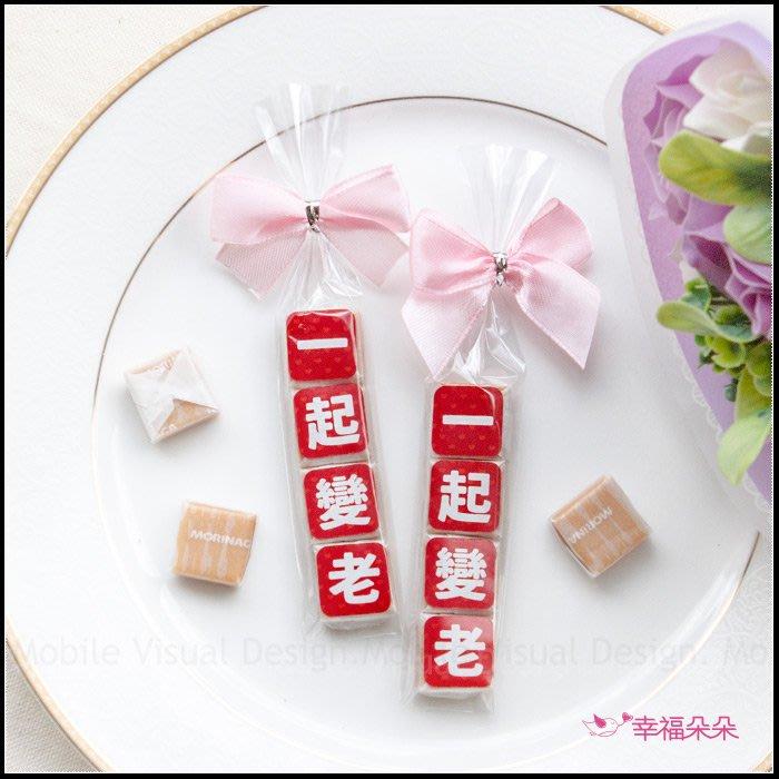 一起變老創意牛奶糖喜糖包 - 二次進場 森永牛奶糖 懷舊零食 情人節禮物精選 來店禮 禮贈品 喜糖