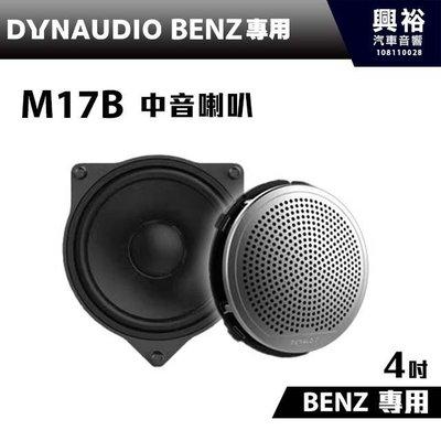 ☆興裕☆【DYNAUDIO】丹麥原裝BENZ C系列、GLC系列、E系列適用4吋中音喇叭M17B*公司貨