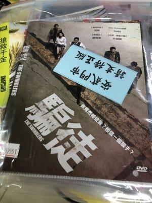 莊仔@888299 DVD 炫彬 劉智泰【騙徒】全賣場台灣地區正版片